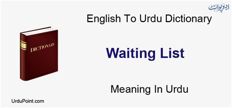 Waiting List Meaning In Urdu | انتظار فہرست | English to